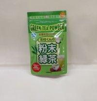 粉末緑茶 国産 茶柱君 30g 【5袋までメール便対応】