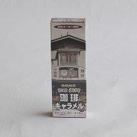 函館 美鈴 珈琲キャラメル 10箱
