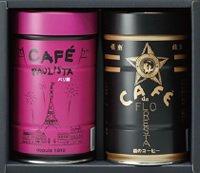 カフェーパウリスタ コーヒーセットD(金黒・赤黒缶/パリ祭缶)