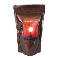 くしろ夕日のコーヒー 150g粉